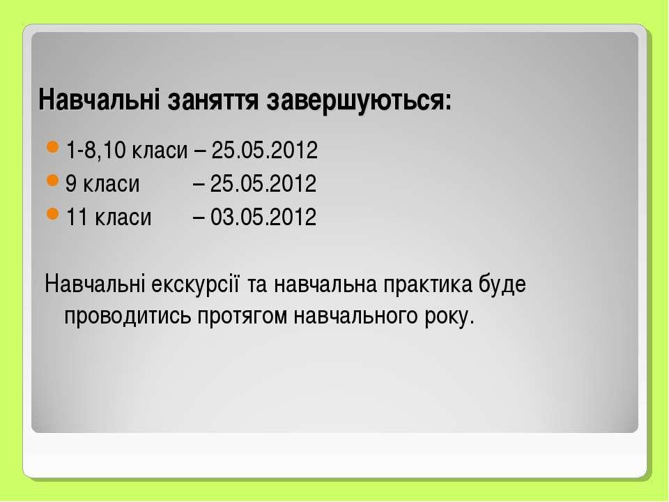 Навчальні заняття завершуються: 1-8,10 класи – 25.05.2012 9 класи – 25.05.201...