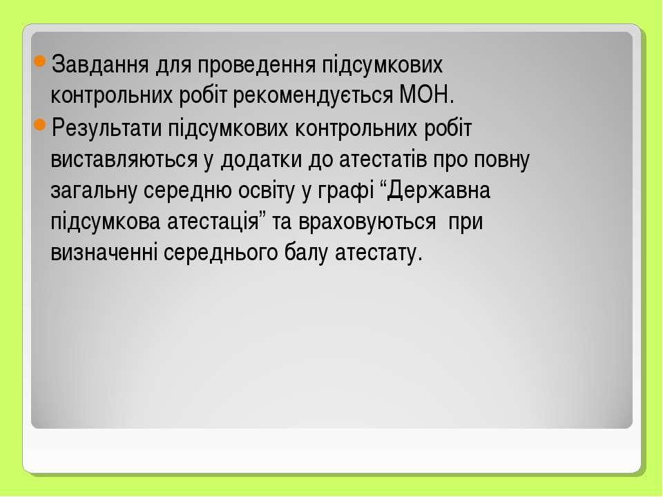 Завдання для проведення підсумкових контрольних робіт рекомендується МОН. Рез...