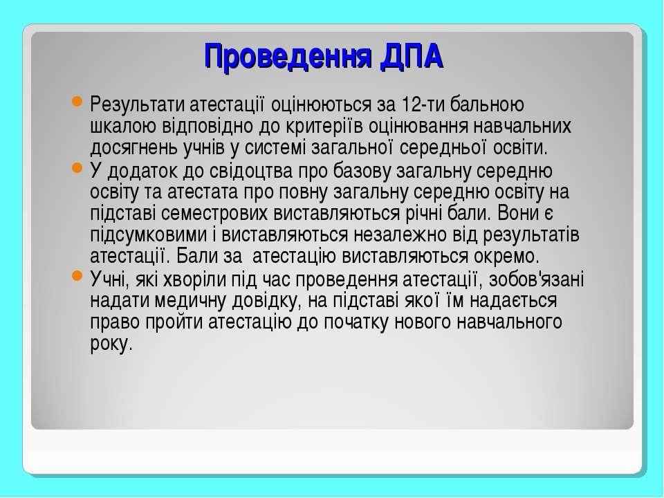 Проведення ДПА Результати атестації оцінюються за 12-ти бальною шкалою відпов...
