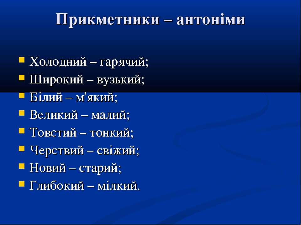 Прикметники – антоніми Холодний – гарячий; Широкий – вузький; Білий – м'який;...