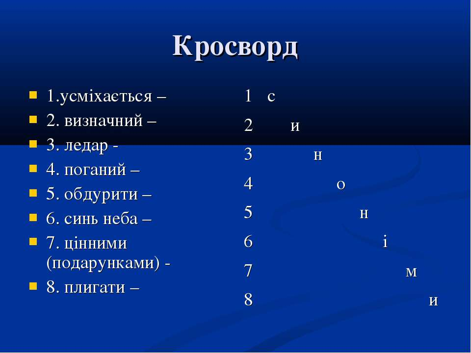Кросворд 1.усміхається – 2. визначний – 3. ледар - 4. поганий – 5. обдурити –...
