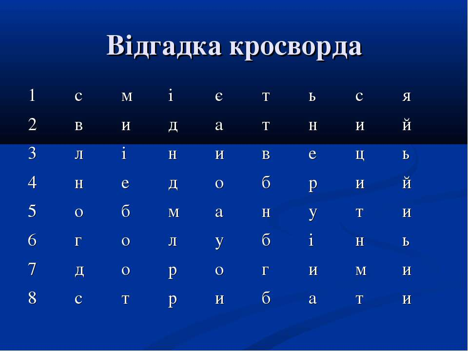 Відгадка кросворда 1 с м і є т ь с я 2 в и д а т н и й 3 л і н и в е ц ь 4 н ...