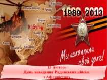 2013 1989 15 лютого День виведення Радянських військ з Афганістану