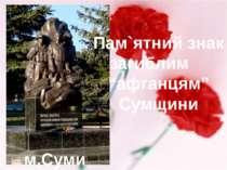 """Пам`ятний знак загиблим """"афганцям"""" Сумщини м.Суми"""