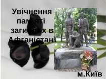 Увічнення пам`яті загиблих в Афганістані м.Київ