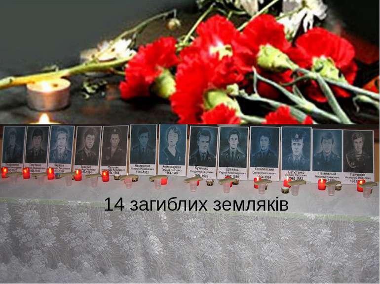 14 загиблих земляків