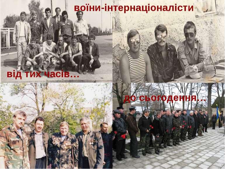 до сьогодення… воїни-інтернаціоналісти від тих часів…