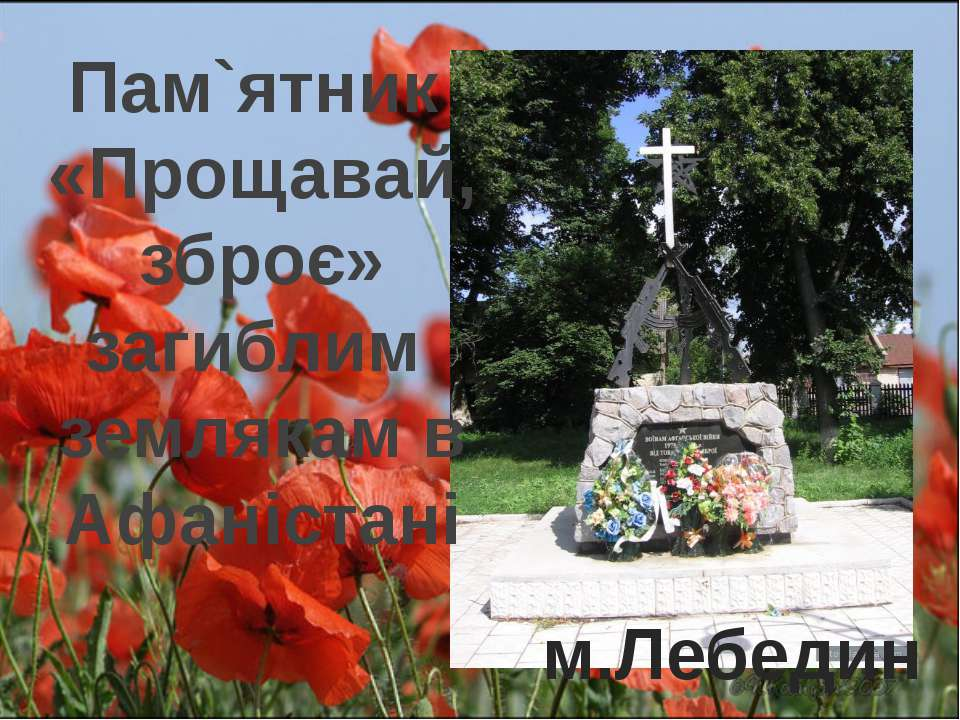 Пам`ятник «Прощавай, зброє» загиблим землякам в Афаністані м.Лебедин