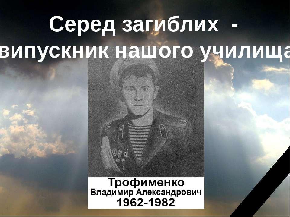 Серед загиблих - випускник нашого училища