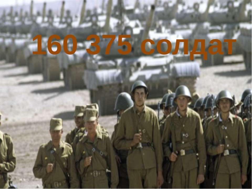 160 375 солдат
