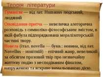 Теорія літератури Гуманізм — від лат. Humanus людський, людяний Оповідання-пр...