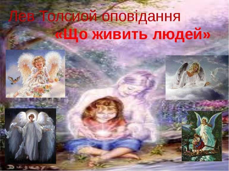 Лев Толсиой оповідання «Що живить людей»