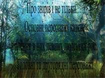 Про звірів і не тільки… Основні персонажі казки, втілення в них певних людськ...