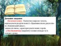 Домашнє завдання - .( для всього класу) Навчитися виразно читати, переказуват...
