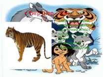 Тигр Шер - Хан Злий, жорстокий, людиноненависник, підступний егоїст, порушує ...