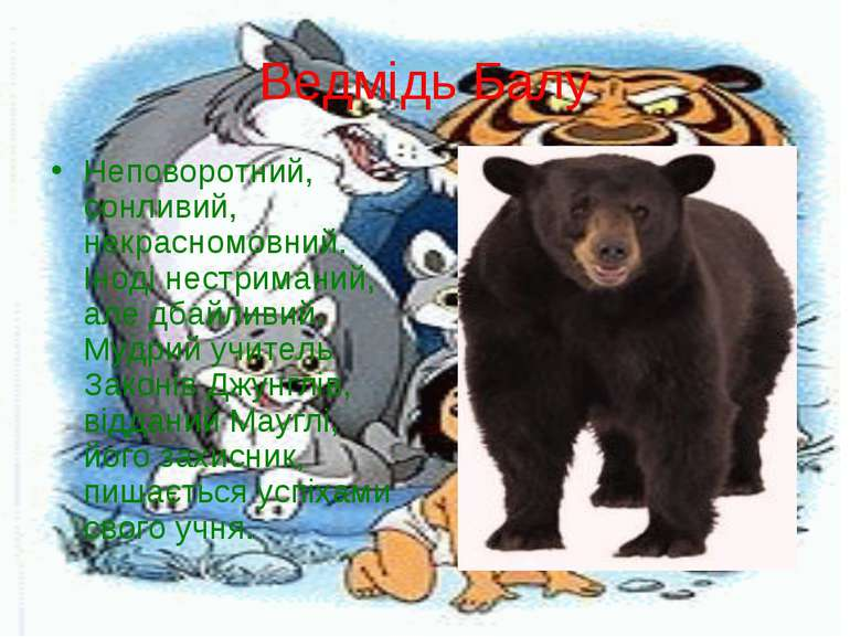 Ведмідь Балу Неповоротний, сонливий, некрасномовний. Іноді нестриманий, але д...