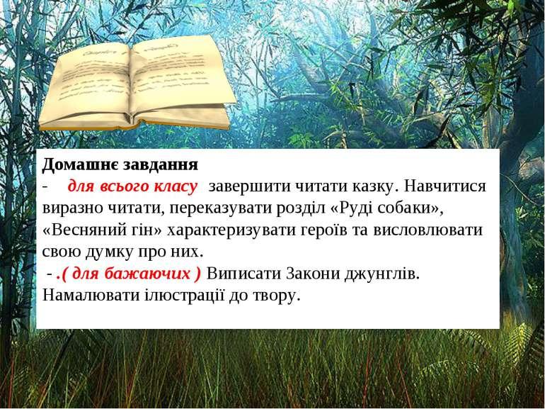 Домашнє завдання - .( для всього класу) завершити читати казку. Навчитися вир...