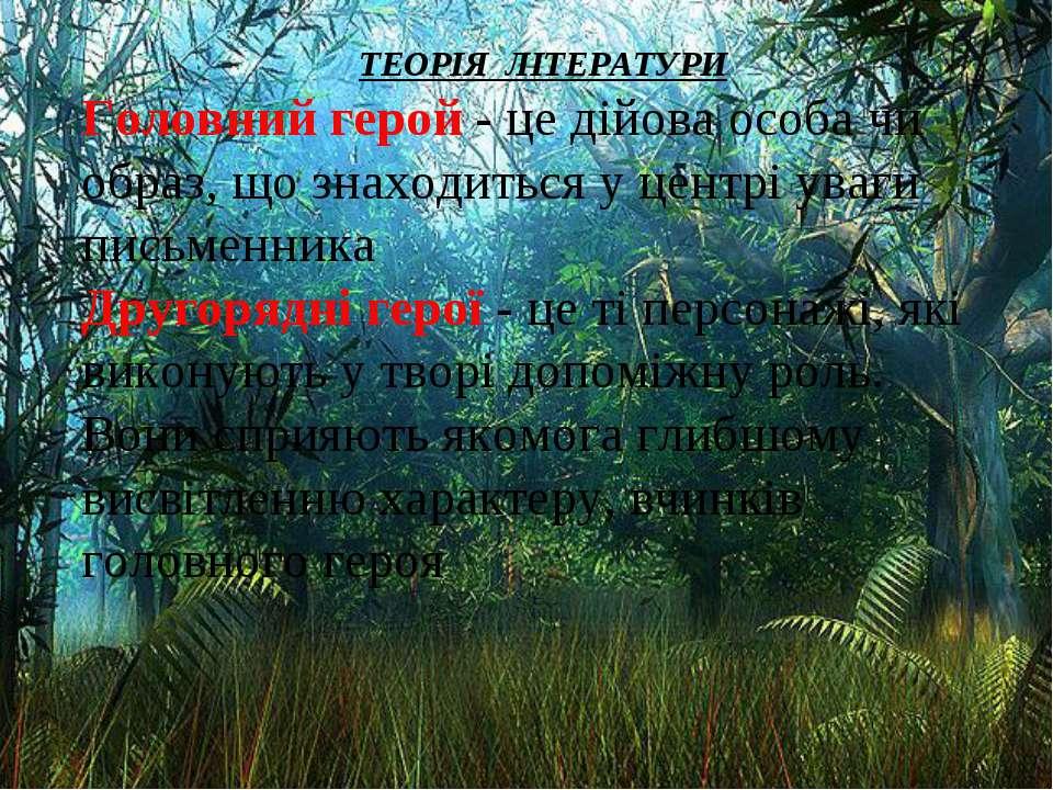 ТЕОРІЯ ЛІТЕРАТУРИ Головний герой - це дійова особа чи образ, що знаходиться у...