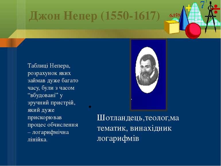 Джон Непер (1550-1617) Шотландець,теолог,математик, винахідник логарифмів Таб...
