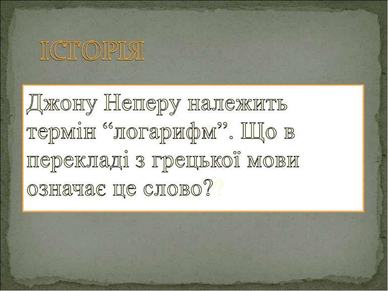 """ІСТОРІЯДжону Неперу належить термін """"логарифм"""". Що в перекладі з грецької мов..."""
