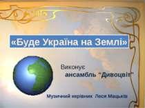 """Виконує ансамбль """"Дивоцвіт"""" «Буде Україна на Землі» Музичний керівник Леся Ма..."""