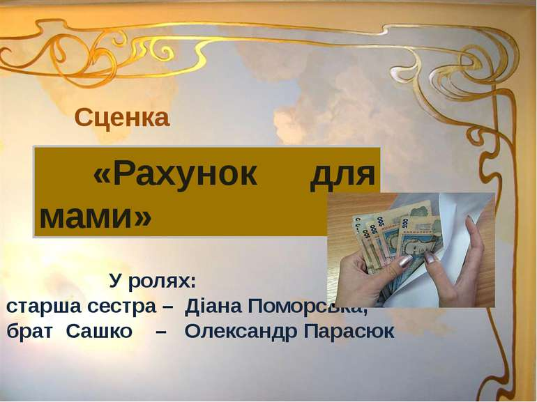 У ролях: старша сестра – Діана Поморська, брат Сашко – Олександр Парасюк «Рах...