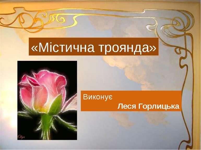 «Містична троянда» Виконує Леся Горлицька