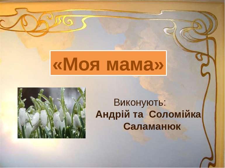 «Моя мама» Виконують: Андрій та Соломійка Саламанюк