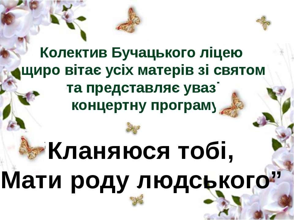 Колектив Бучацького ліцею щиро вітає усіх матерів зі святом та представляє ув...