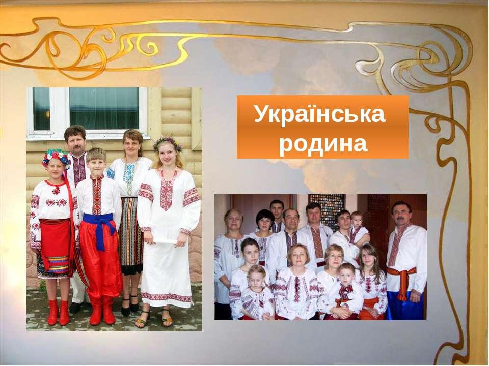 Українська родина