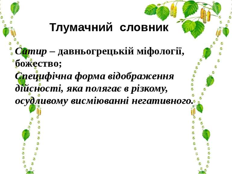 Тлумачний словник Сатир – давньогрецькій міфології, божество; Специфічна форм...