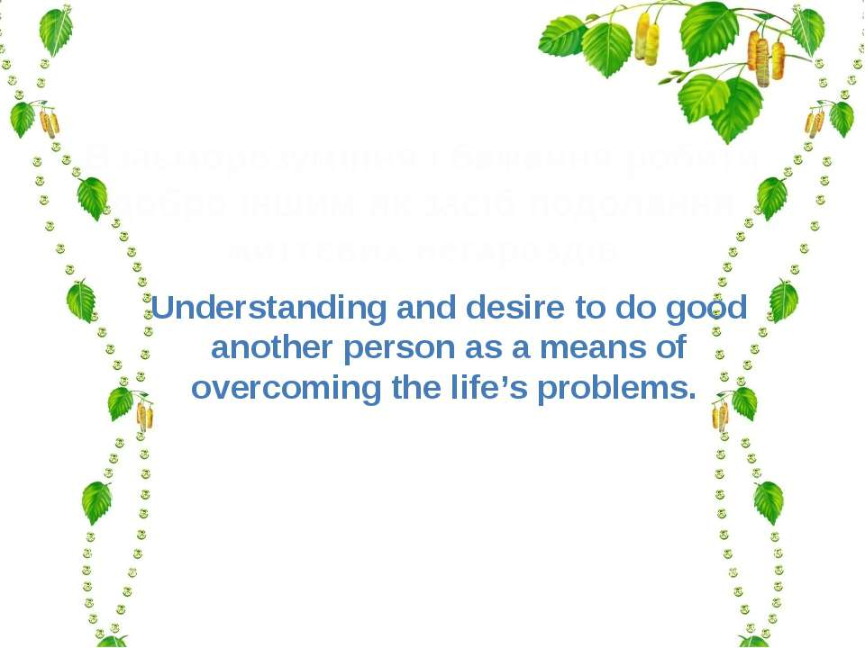 Тема уроку Взаєморозуміння і бажання робити добро іншим як засіб подолання жи...