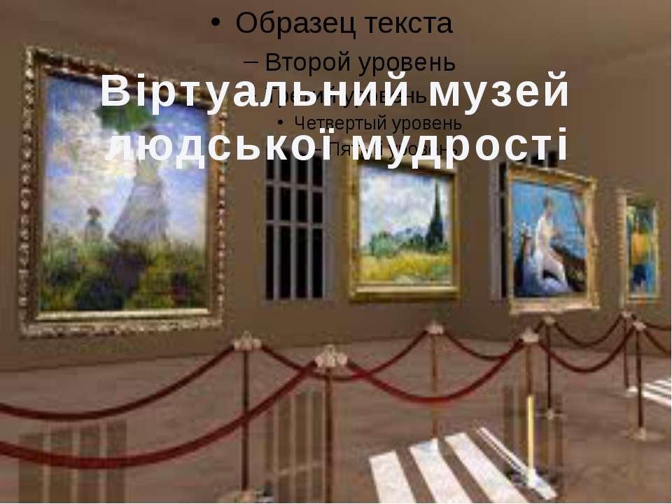 Віртуальний музей людської мудрості