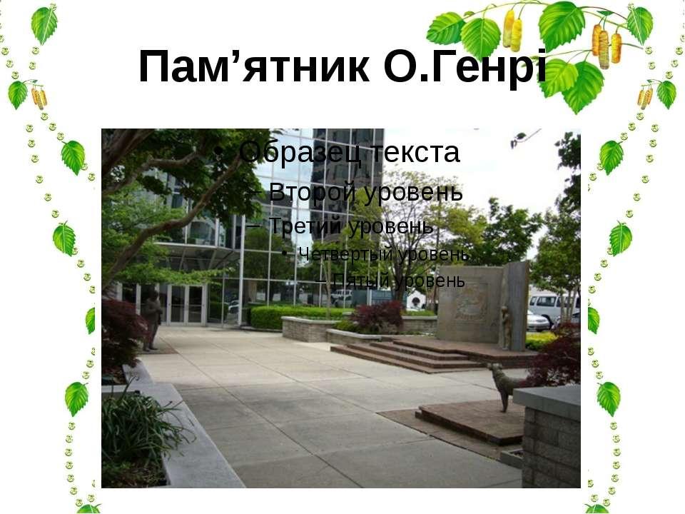 Пам'ятник О.Генрі