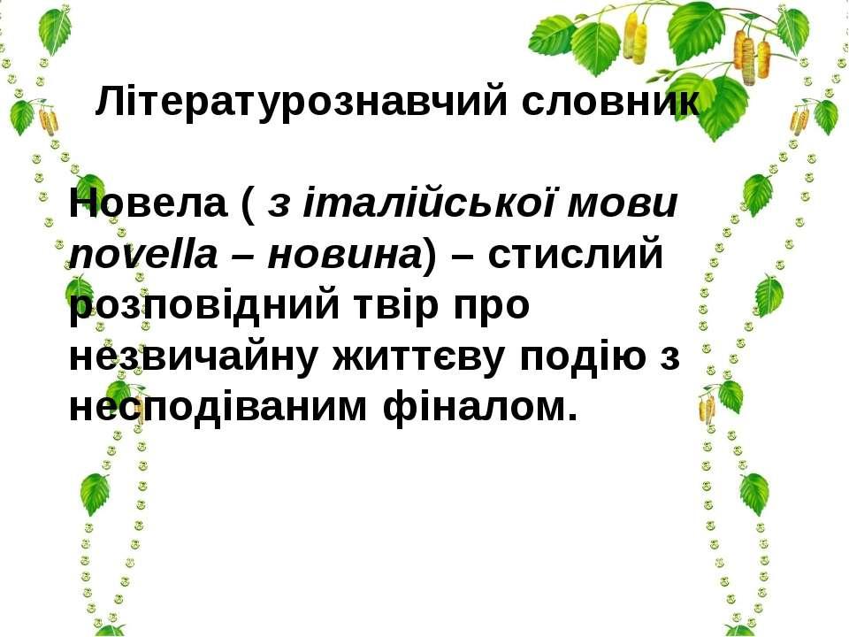 Літературознавчий словник Новела ( з італійської мови novella – новина) – сти...