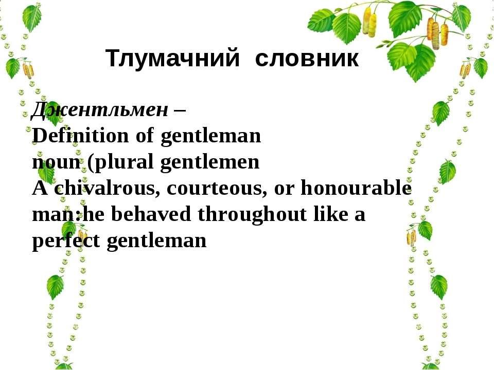 Тлумачний словник Джентльмен – Definition ofgentleman noun(pluralgentlemen...