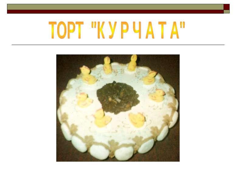 """ТОРТ """"К У Р Ч А Т А"""""""