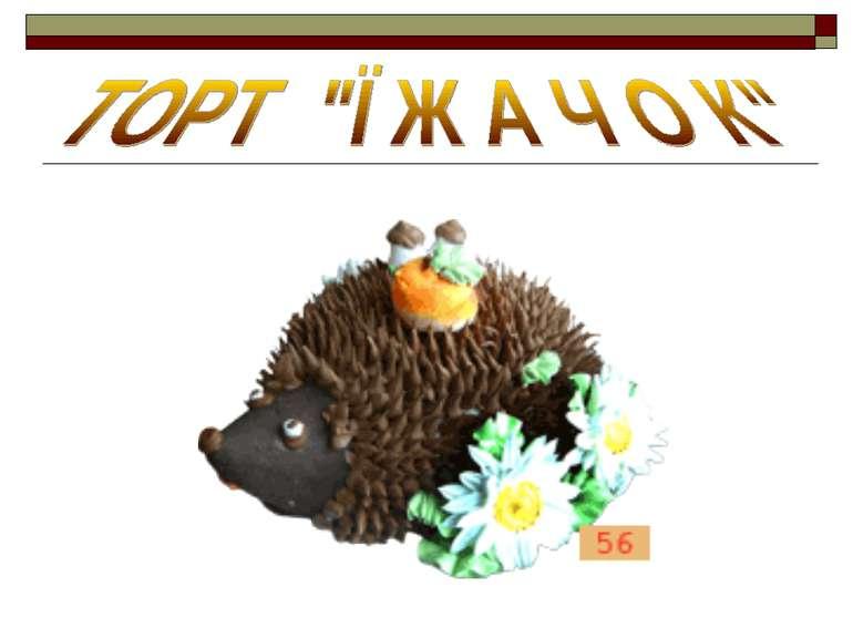 """ТОРТ """"Ї Ж А Ч О К"""""""