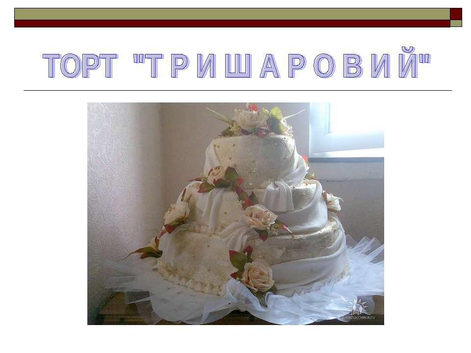 """ТОРТ """"Т Р И Ш А Р О В И Й"""""""