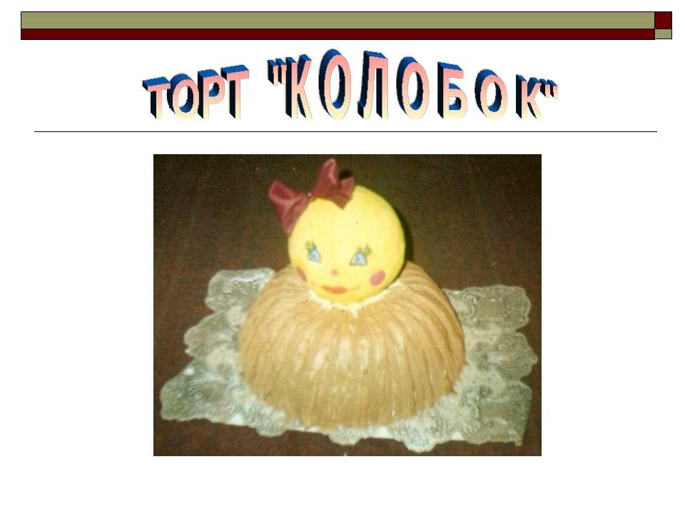 """ТОРТ """"К О Л О Б О К"""""""