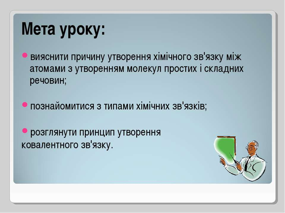 Мета уроку: вияснити причину утворення хімічного зв'язку між атомами з утворе...