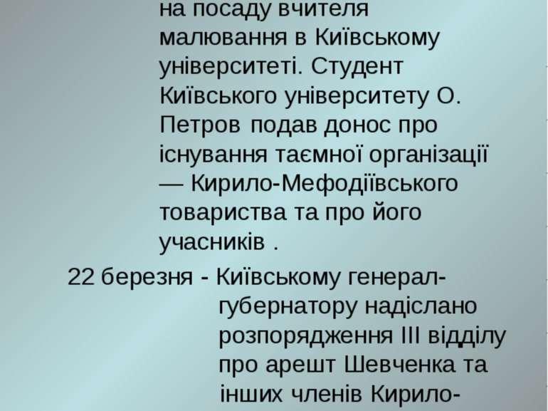 1846 р. - Т. Г. Шевченко вступає в Києві до таємного Кирило- Мефодіївського т...