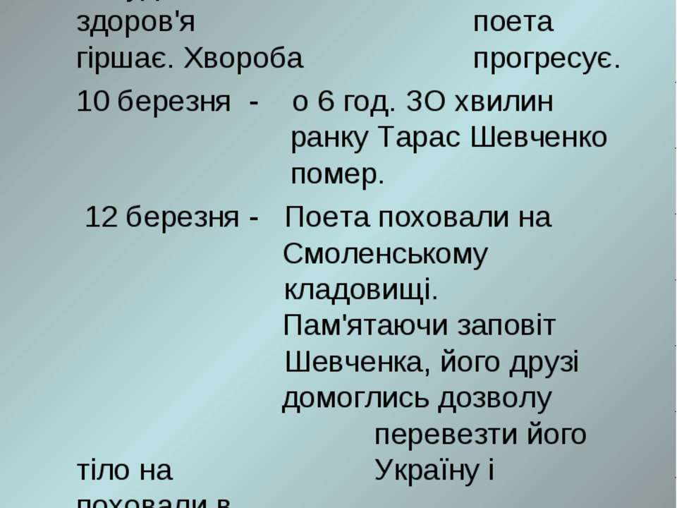 1861р. - Турбується про придбання землі біля Дніпра для побудови хати. Стан з...