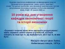 """Науково-практична конференція за міжнародною участю """"Демократичне врядування:..."""