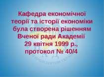 Кафедра економічної теорії та історії економіки була створена рішенням Вченої...