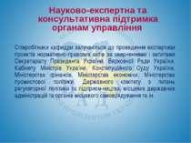 Науково-експертна та консультативна підтримка органам управління Співробітник...
