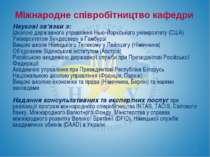 Міжнародне співробітництво кафедри Наукові зв'язки з: Школою державного управ...
