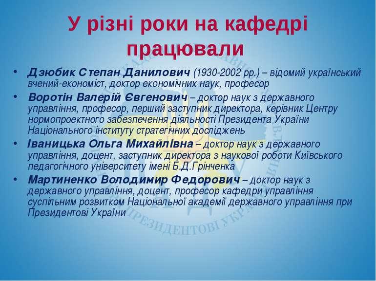 У різні роки на кафедрі працювали Дзюбик Степан Данилович (1930-2002 рр.) – в...