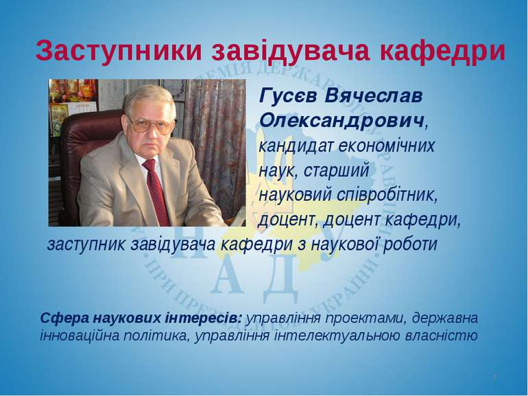 Заступники завідувача кафедри * Гусєв Вячеслав Олександрович, кандидат економ...