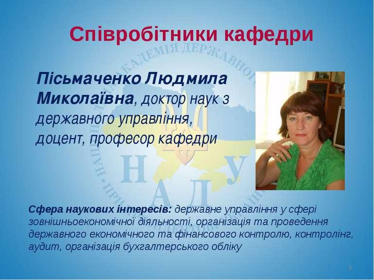 Співробітники кафедри Пісьмаченко Людмила Миколаївна, доктор наук з державног...